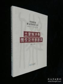 土家族冲寿傩仪及戏剧剧本/中国西南傩文化研究丛书