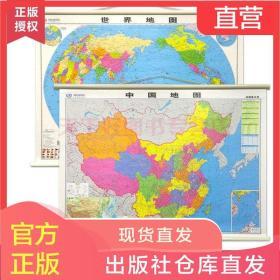 正版包邮 中国地图:地理普及版 全新版地图挂图世界地图学生办公