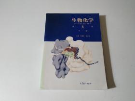 生物化学(第4版)(下册)见描述