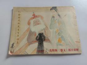纪念林风眠先生百年诞辰1990年-2000年(解放日报《文博》精选版)
