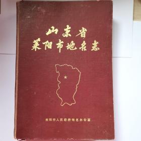 山东省莱阳市地名志
