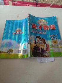 英才教程(语文,六年级,下册)