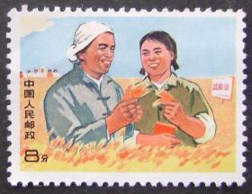 文17邮票 知识青年在农村(向老农学习)