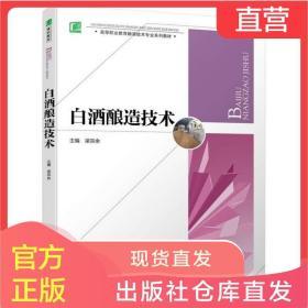 正版包邮 白酒酿造技术 高等职业教育酿酒技术专业系 书籍