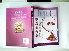 宝石首饰收藏鉴赏百科