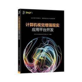 全新正版图书 计算机视觉增强现实应台开发 深圳中科呼图信息技术有限公司 机械工业出版社 9787111577133只售正版图书