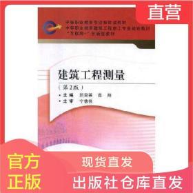 正版包邮 建筑工程测量 书籍