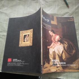 嘉德四季,美的喜悦,19世纪欧洲油画珍藏