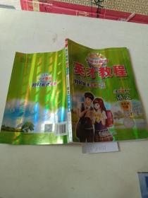 英才教程(语文,四年级,下册)