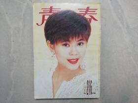 青春杂志 216(封面 梁佩玲 有 王菲、梁佩玲 刘玉翠 曾航生 罗启新 小刚 等)