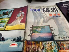 旅游(1979年)创刊号