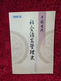 中国古代社会治安管理史