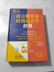 朗文语言教学及应用语言学辞典(英汉双解)