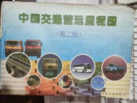 《中国交通营运历程图(第二版)》