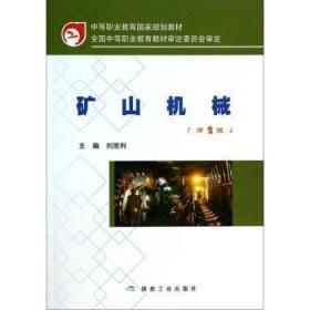 全新正版图书 矿山机械-(第2版) 刘胜利 煤炭工业出版社 9787502044350只售正版图书