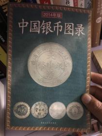 中国银币图录(2014年版)