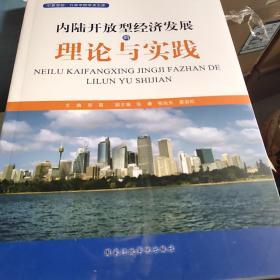 内陆开放型经济发展的理论与实践