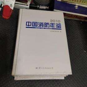 中国消防年鉴2010