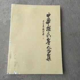 中华楼氏书画集(1008-2000)