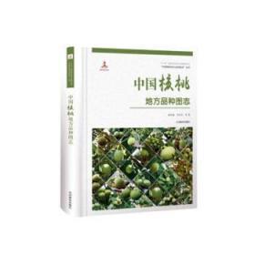 全新正版图书 中国核桃地方品种图志 曹尚银 中国林业出版社 9787503894022只售正版图书