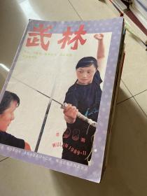 武林杂志  1982-1992年不连续95册合售