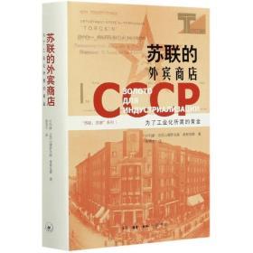苏联的外宾商店 为了工业化所需的黄金 精装版 叶列娜·亚历山德罗夫娜·奥索金娜著 施海杰译
