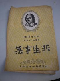 戏单节目单:无事生非 上海青年话剧团演出