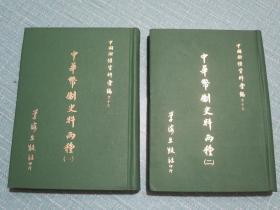 中华币制史料两种(影印本 两册全)