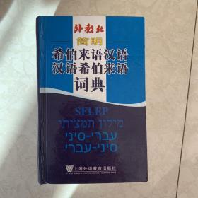 简明希伯来语汉语汉语希伯来语词典
