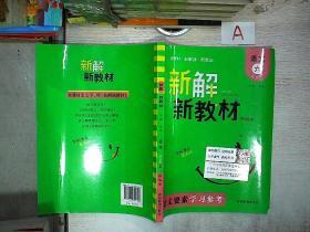 2020新解新教材6六年级上册语文人教版