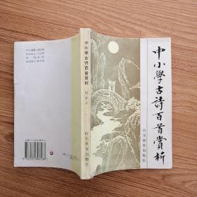 中小学古诗百首赏析