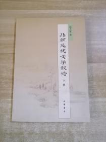 北朝民族文学叙论(下册)【不成套】