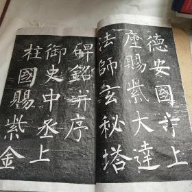 柳公权玄秘塔拓片
