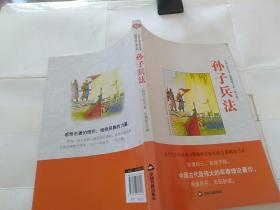 中国古典文学名著精选书系(青少版):孙子兵法