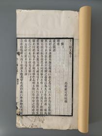 精品 清光绪版 全上古三代秦汉三国六朝文 之 全三国文 卷十至卷十四 超大本 长30公分 大字白纸官版