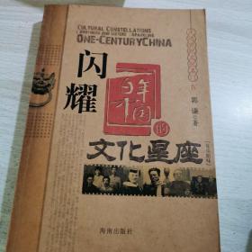 闪耀百年中国的文化星座