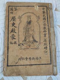 中华民国小学教科书(原版增订)