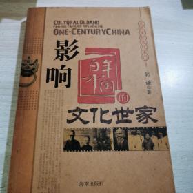 影响百年中国的文化世家