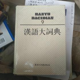 汉语大词典9