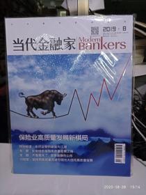 当代金融家2019年第8期(未开封)