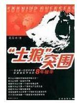 """""""土狼""""突围:华为第一位驻外代表拓展国际市场的8年秘辛 梁国世 花城出版社 9787536044180"""