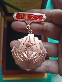 卫国戍边铜收藏真品退役老款胸章纪念章