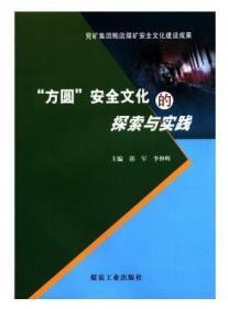 """""""方圆""""安全文化的探索与实践 郭军、李仲辉  编 煤炭工业出版社 9787502039172"""