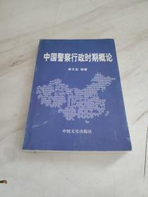中国警察行政时期概论