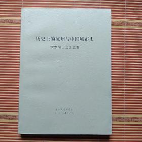 历史上的杭州与中国城市史学术研讨会论文集
