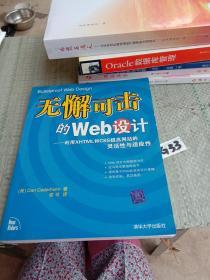 无懈可击的Web设计:利用XHTML和CSS提高网站的灵活性与适应性