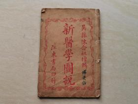 民国石印线装本 中医古籍(新医学图说)卷一全一册  绘图本  品相如图