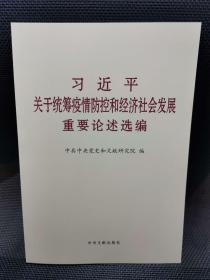 习近平关于统筹疫情防控和经济社会发展重要论述选编