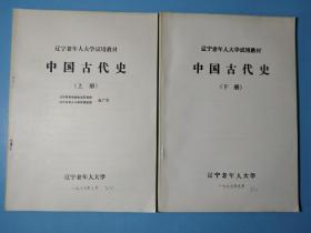辽宁老年人大学试用教材,中国古代史(上下册)