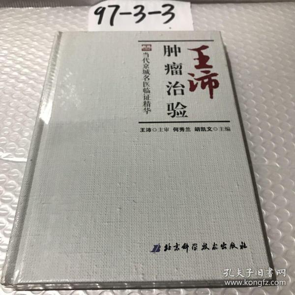 王沛肿瘤治验(精)/当代京城名医临证精华